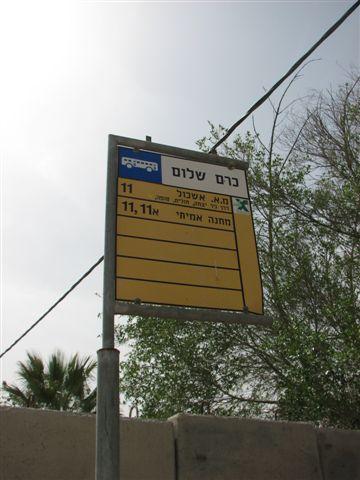 שלט התחנה בכרם שלום