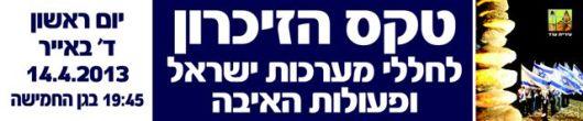 שמשונית יום הזכרון 4-2013