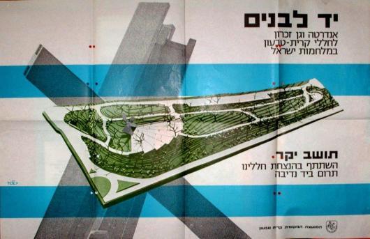 תכנית גן הזכרון והאנדרטה (1)