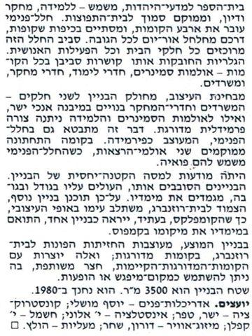 עותק של עותק של בנין רוזנברג 1