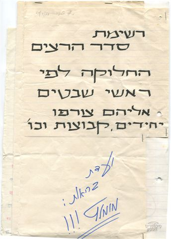 סדר_הרצים_1977