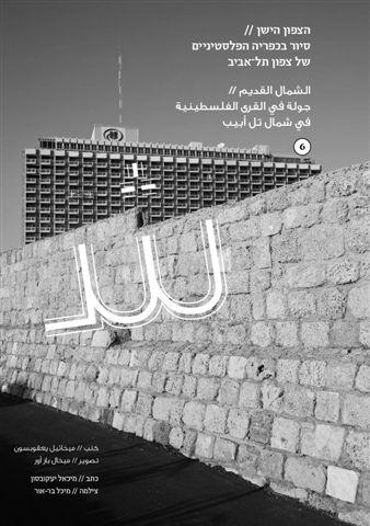 Omrim_book_Manshia