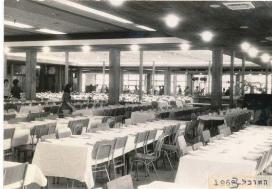 חדר אוכל 1963