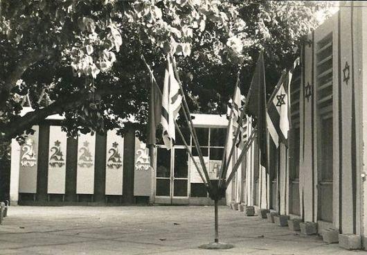 רחבת חדר אוכל לקראת חג העצמאות 1972