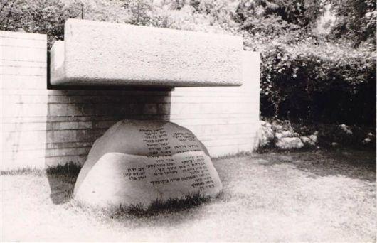 אבן הזיכרון ביד למגינים