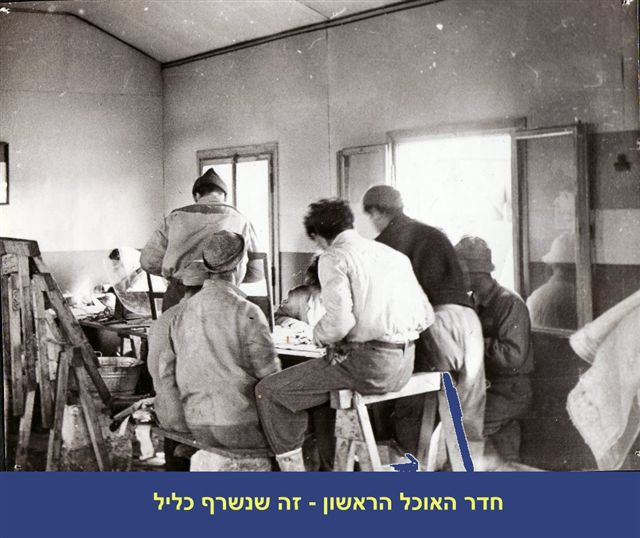 חדר האוכל הראשון-הצריף שנשרף-תמונה יחידה