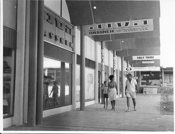 דודו הררי ואשתו של ארתור גרוס יפית במרכז מסחרי רכטר 1969